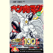 キン肉マン 43(ジャンプコミックス) [コミック]