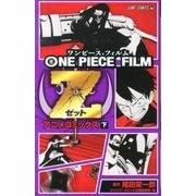 ONE PIECE FILM Z 下-アニメコミックス(ジャンプコミックス) [コミック]