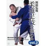 岡田弘隆柔道足技を極める vol.2[DVD]