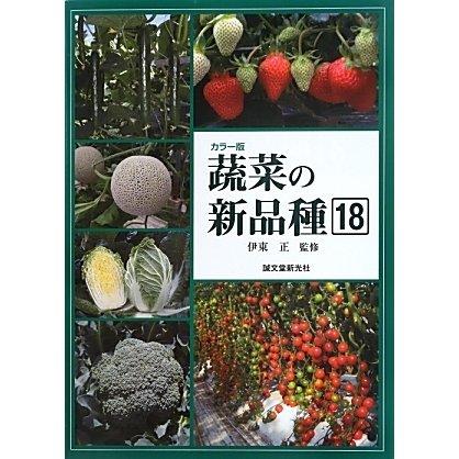 蔬菜の新品種〈18〉 [全集叢書]