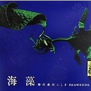 海藻―海の森のふしぎ(LIXIL BOOKLET) [全集叢書]