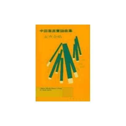 中田喜直 童謡曲集(女声) [単行本]