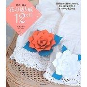 贈る・飾る花の切り紙12カ月―型紙付きで簡単に作れる、おしゃれなギフトとインテリア85作品 [単行本]