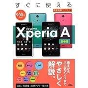 すぐに使えるdocomo Xperia A SO-04E [単行本]