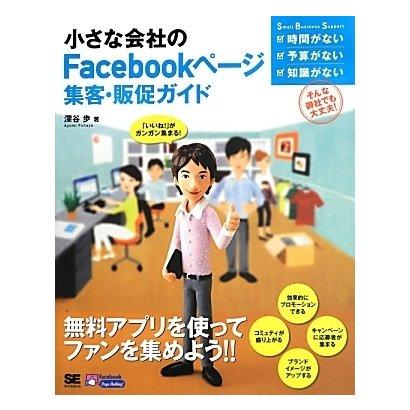 小さな会社のFacebookページ集客・販促ガイド [単行本]