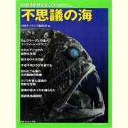 不思議の海(別冊日経サイエンス 192) [ムックその他]