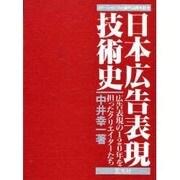 日本広告表現技術史―広告表現の120年を担ったクリエイターたち