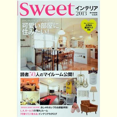 Sweetインテリア 2013(e-MOOK) [ムックその他]