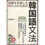 初級を卒業した人のための韓国語文法―CD付き [単行本]
