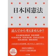 日本国憲法 第2版(小学館アーカイヴス) [ムックその他]