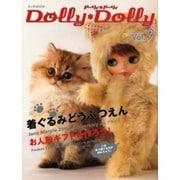 ドーリィ・ドーリィ Vol.9(お人形MOOK) [単行本]