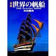 最新 世界の帆船 [単行本]