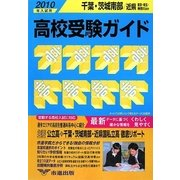 千葉・茨城南部・近県高校受験ガイド〈2010年入試用〉