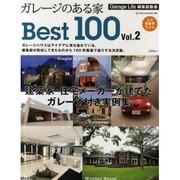 ガレージのある家Best100 Vol.2-建築家・住宅メーカーが建てたガレージ付き実例集(NEKO MOOK 1599) [ムックその他]