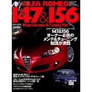 アルファ・ロメオ147&156メンテナンス&チューニングファ(Gakken Mook AUTO jumble) [ムックその他]