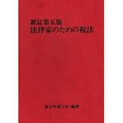 法律家のための税法 新訂第5版 [単行本]