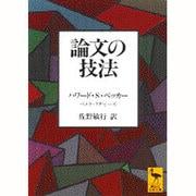 論文の技法(講談社学術文庫) [文庫]