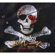 パイレーツ図鑑―歴史のなかの海賊たち [図鑑]