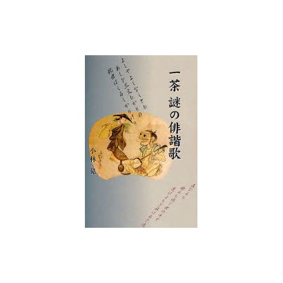 一茶謎の俳諧歌 [単行本]