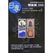 日専 日本切手専門カタログ〈Vol.2〉戦後編〈2008〉 第64版 [図鑑]