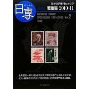 日専 日本切手専門カタログ〈Vol.2〉戦後編〈2010-11〉 第67版 [図鑑]