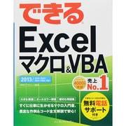 できるExcelマクロ&VBA―2013/2010/2007/2003/2002対応(できるシリーズ) [単行本]