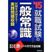 就職試験の一般常識〈'15年版〉 [単行本]