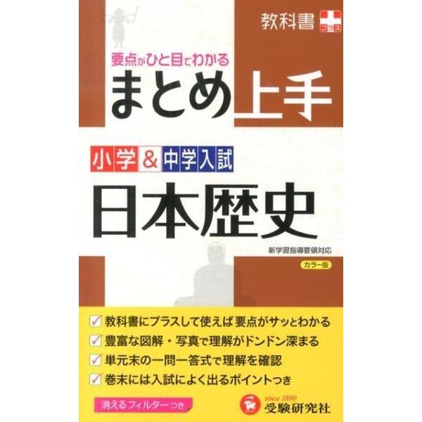 小学&中学入試まとめ上手日本歴史 カラー版 改訂版-要点がひと目でわかる! 新学習指導要領対応 [全集叢書]