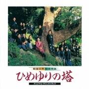 ひめゆりの塔 オリジナル・サウンドトラック (永遠のサントラ 999 BEST & MORE)