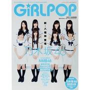 GiRLPOP 2013SUMMER-ガールズPOPミュージックマガジンfor BOYS and GIRLS(M-ON! ANNEX 569号) [ムックその他]