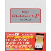 docomo ELUGA P Perfect Manual [単行本]
