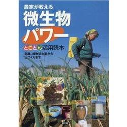 農家が教える微生物パワーとことん活用読本―防除、植物活力剤から土つくりまで [単行本]