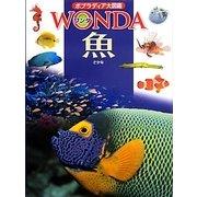 魚(ポプラディア大図鑑WONDA) [図鑑]