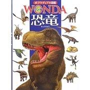 恐竜(ポプラディア大図鑑WONDA) [図鑑]