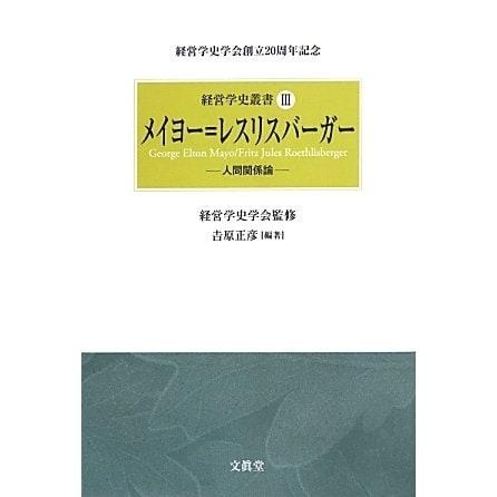 メイヨー=レスリスバーガー―人間関係論(経営学史叢書〈3〉) [単行本]