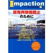 インパクション 190(2013) [単行本]