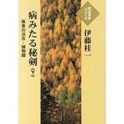 病みたる秘剣 下-風車の浜吉・捕物綴(大活字本シリーズ)