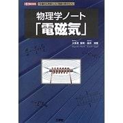 物理学ノート「電磁気」―「定量的な実験力」&「現象の数式化力」(I・O BOOKS) [単行本]