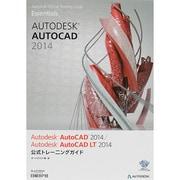 Autodesk AutoCAD 2014/Autodesk AutoCAD LT 2014公式トレーニングガイド [単行本]