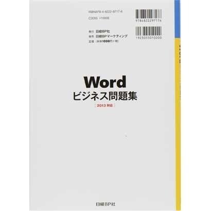 Wordビジネス問題集―2013対応 [単行本]