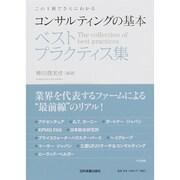 コンサルティングの基本 ベストプラクティス集―この1冊でさらにわかる [単行本]