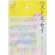 ベスト・エッセイ〈2013〉 [単行本]