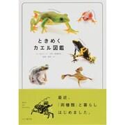 ときめくカエル図鑑 [単行本]