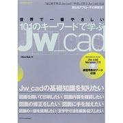 世界で一番やさしい101のキーワードで学ぶJw_cad(エクスナレッジムック) [ムックその他]