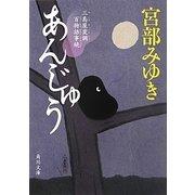 あんじゅう―三島屋変調百物語事続(角川文庫) [文庫]