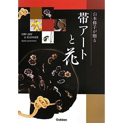山本修子が贈る帯アートと花 [単行本]