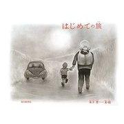 はじめての旅(日本傑作絵本シリーズ) [絵本]