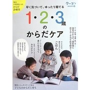 早く気づいて、ゆったり育てる1・2・3歳のからだケア(クーヨンBOOKS〈11〉) [単行本]