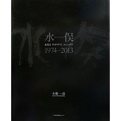 水俣1974-2013―水俣よサヨウナラ、コンニチワ [単行本]