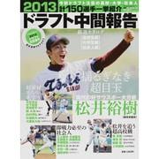 2013ドラフト 中間報告号 2013年 7/30号 [雑誌]